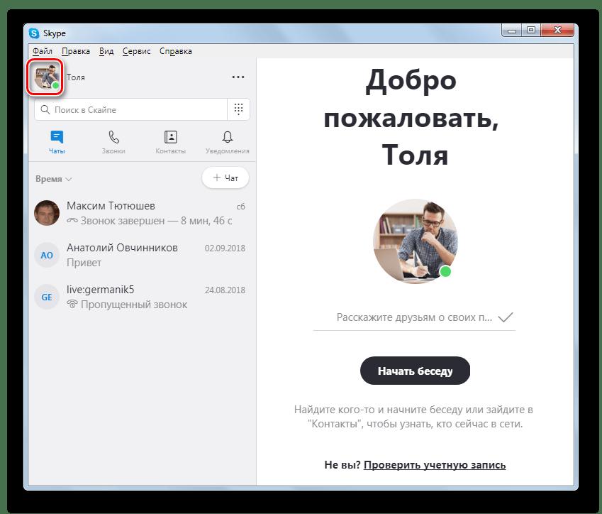 Переход в настройки профиля в программе Skype 8