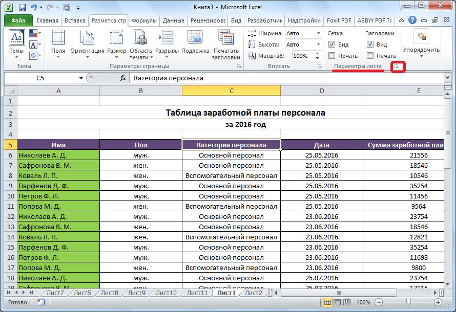 Переход в параметры листа в Microsoft Excel