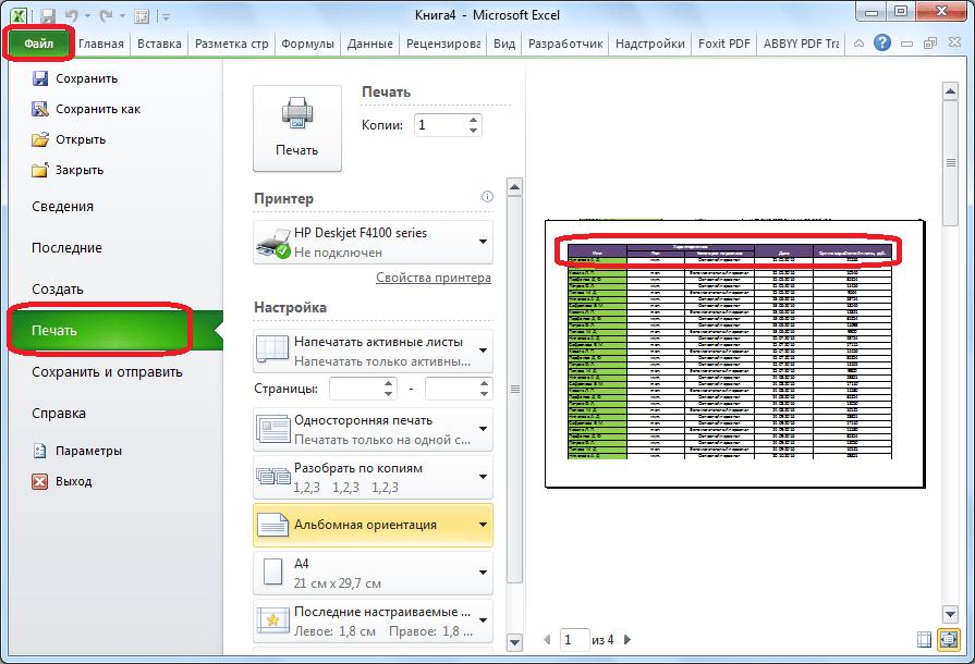 Переход в предпросмотр печати в Microsoft Excel