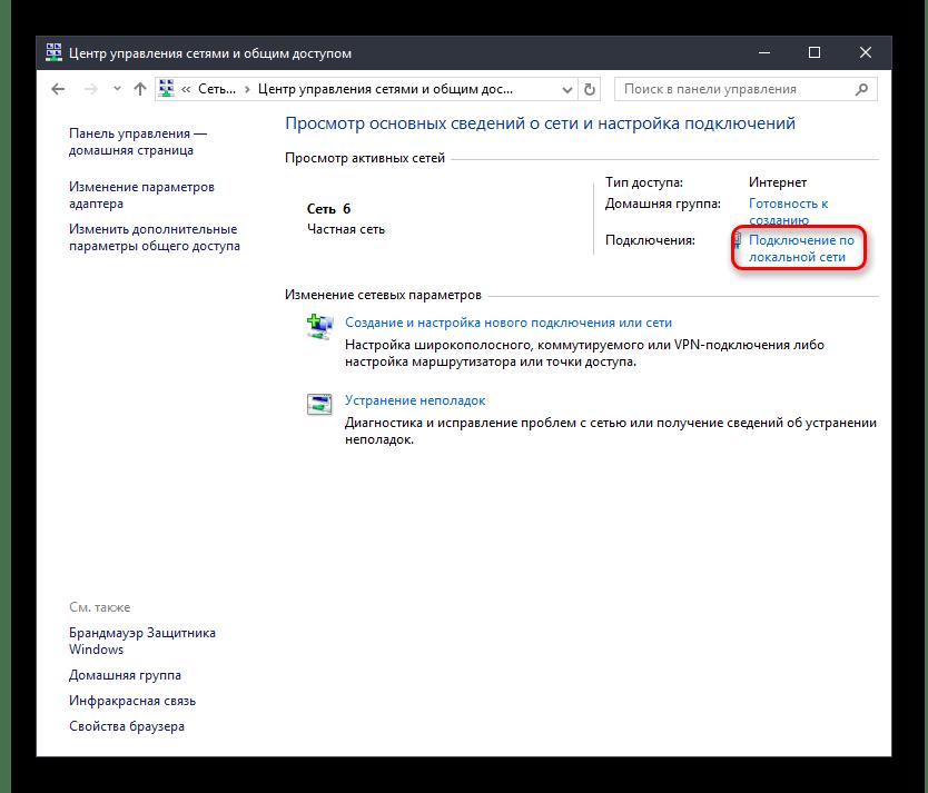 Подключение по локальной сети в Windows
