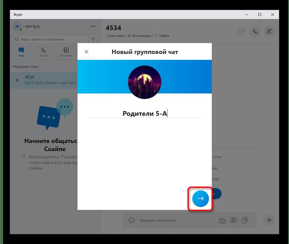 Подтверждение создания новой группы в программе Skype