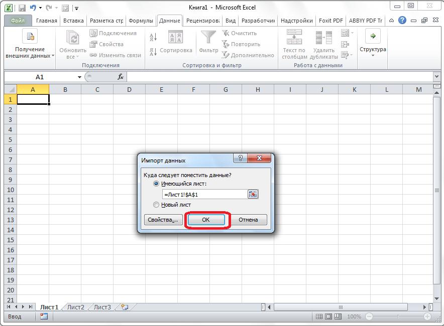 Подтверждение ячейки в Microsoft Excel