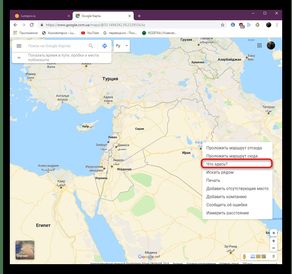 Показать информацию об объекте на сайте Карты Google