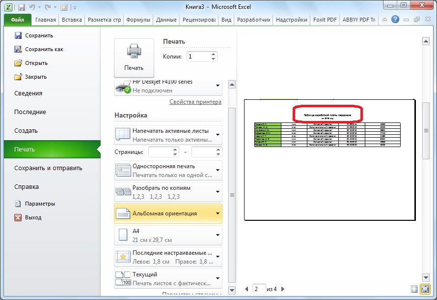 Предпросмотр таблицы в Microsoft Excel
