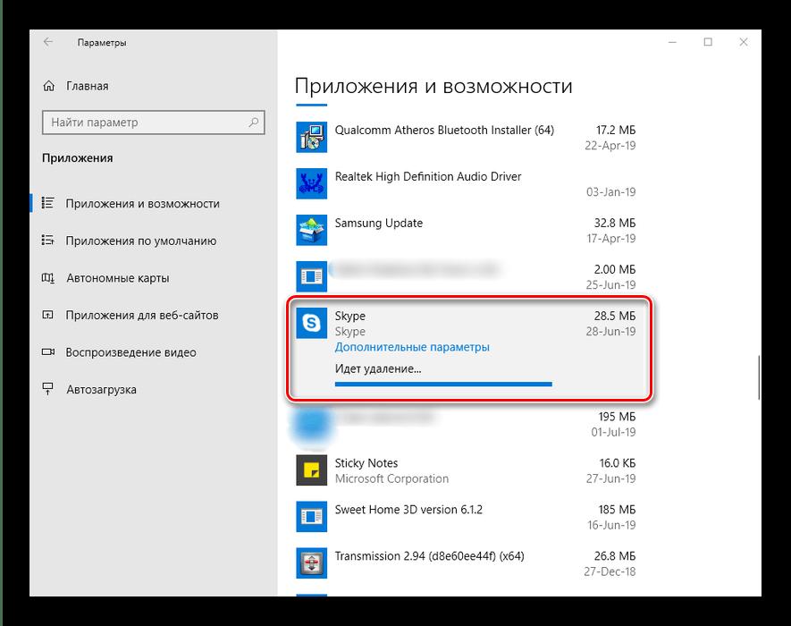 Процесс удаления Skype в Параметрах Windows 10