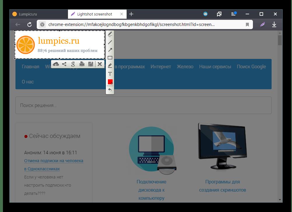 Редактор скриншота Lightshot в Яндекс.Браузере