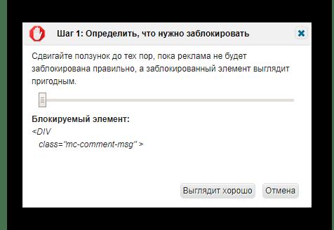 Ручная блокировка рекламы AdBlock в Яндекс.Браузере