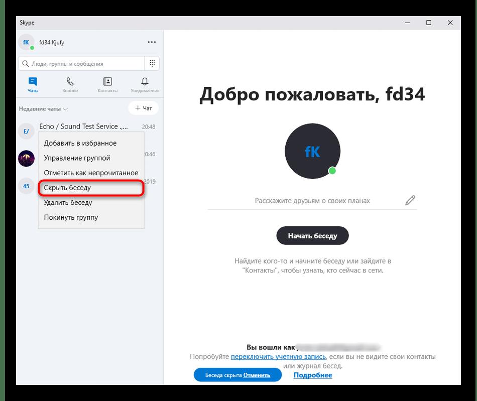 Скрыть секретный чат в Skype