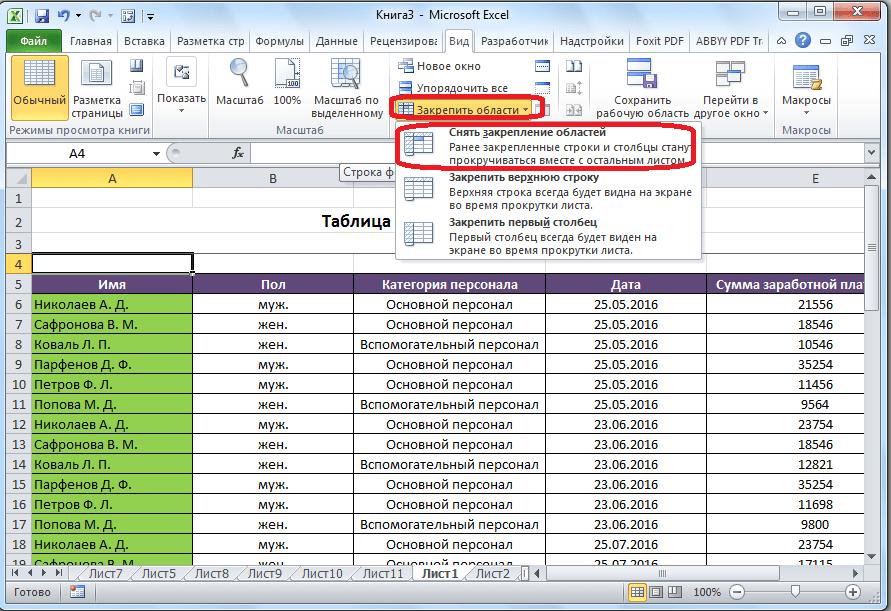 Снятие закрепления области в Microsoft Excel