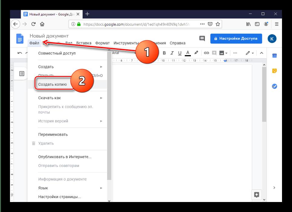 Сохранение копии файла в Google Docs через браузер