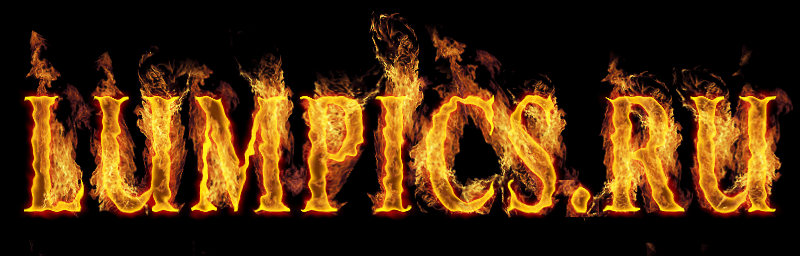 Создаем огненный текст в Фотошопе
