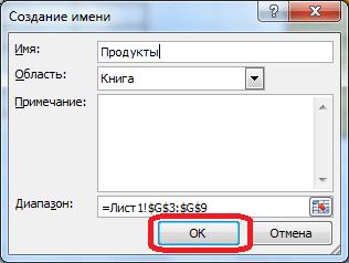 Создание имени в Microsoft Excel