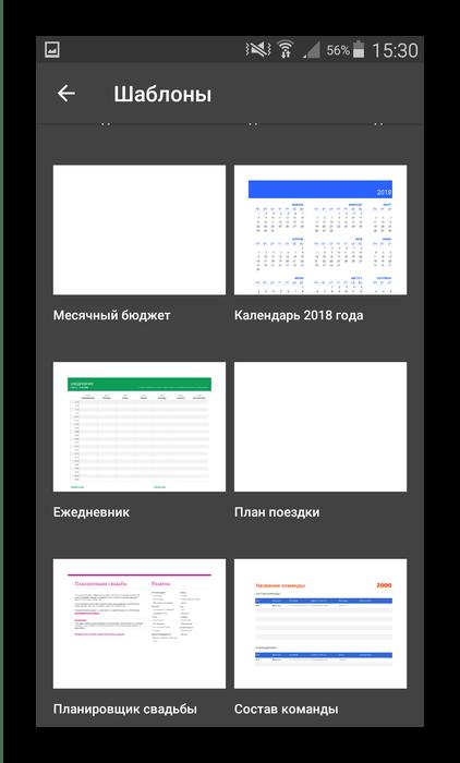 Создание записи на основе шаблона в приложении Google Таблицы