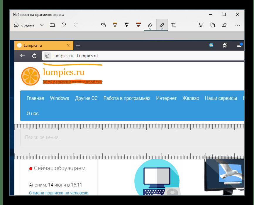 Созданный скриншот через Набросок на фрагменте экрана