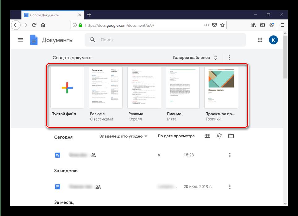 Создать новую запись Google Docs через браузер