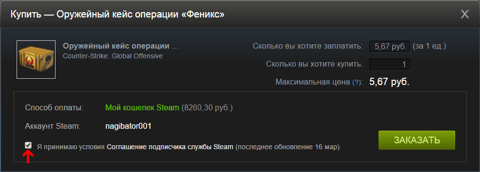 Steam Market Quick Agree