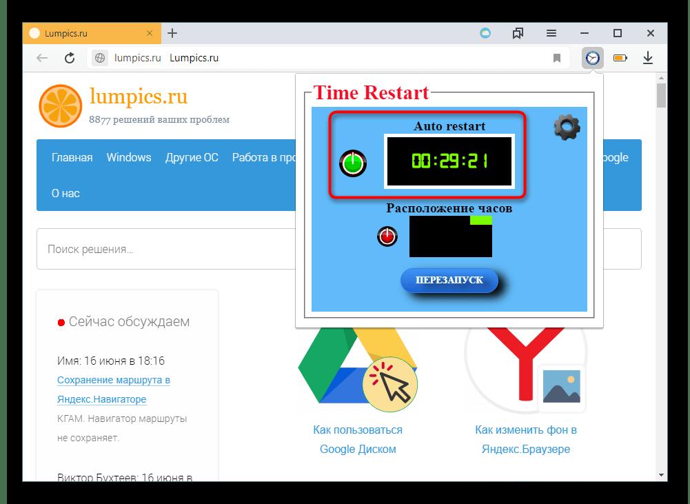 Таймер перезапуска Time Restart Reloaded в Яндекс.Браузере