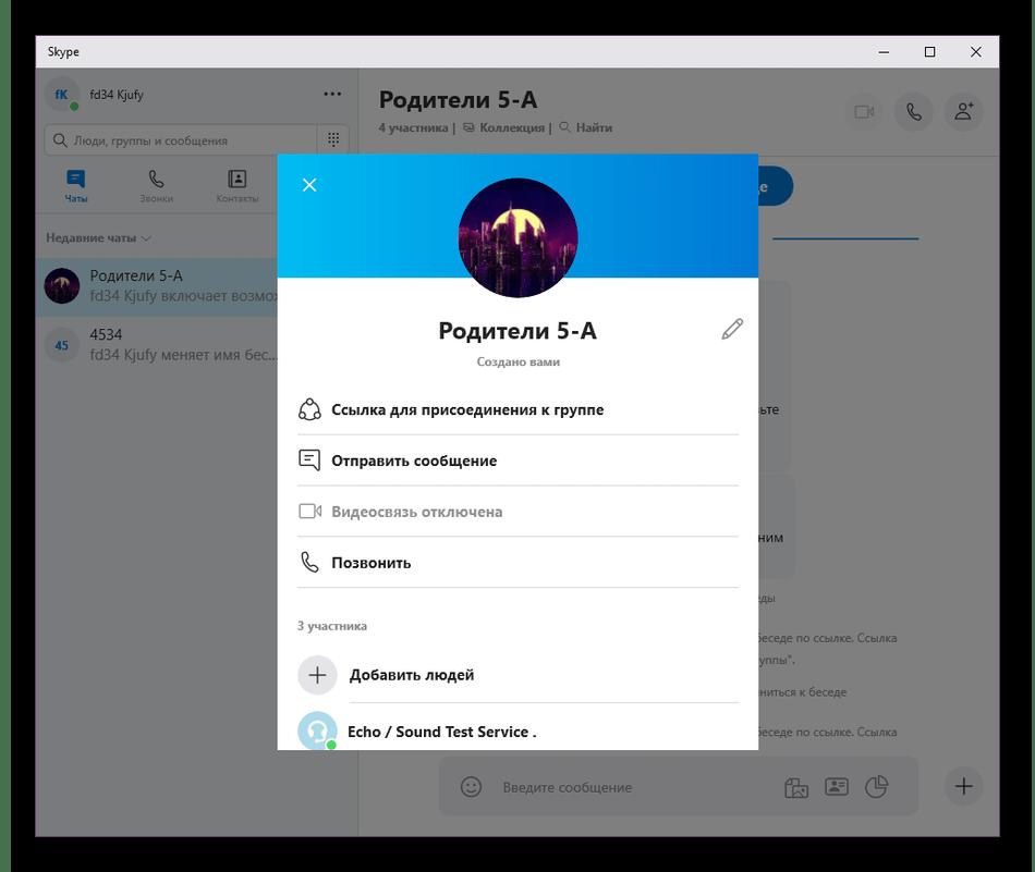Управление личной группой в программе Skype