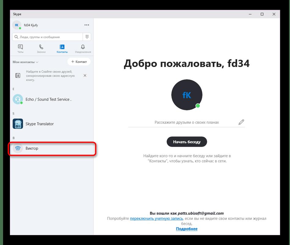Успешное снятие блокировки пользователя с контекстного меню в программе Skype