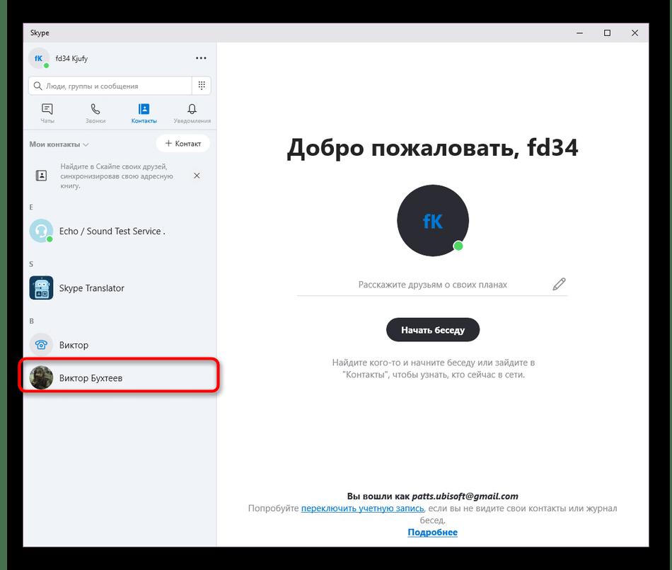Успешное снятие блокировки с пользователя через меню управления контактами Skype