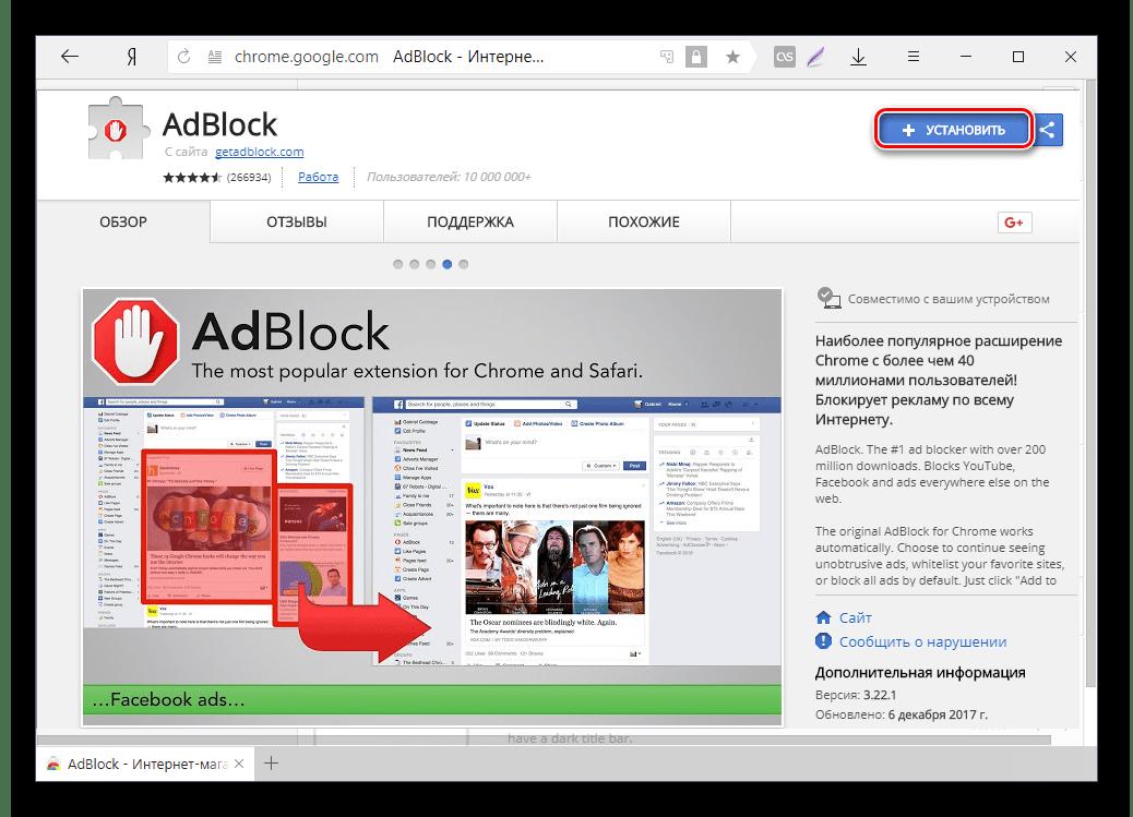 Установка AdBlock в Яндекс.Браузер