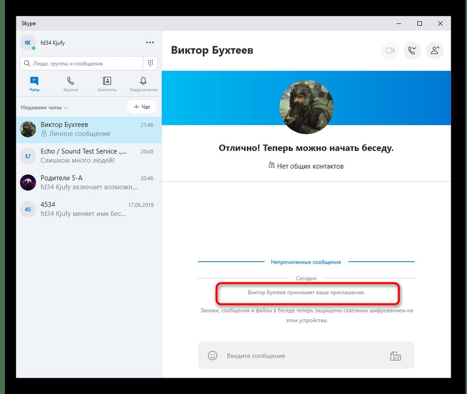 Уведомление о принятии приглашения в чат Skype