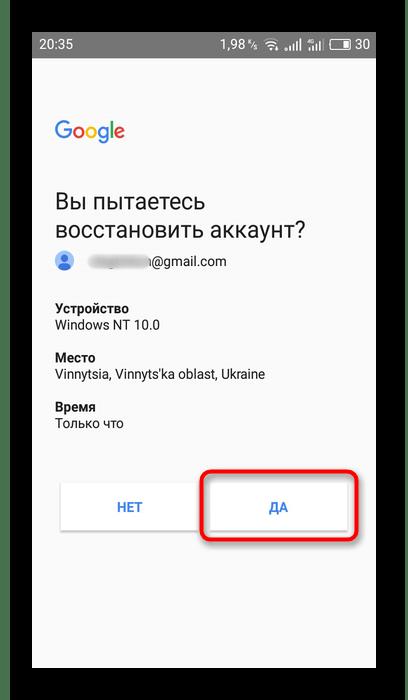 Уведомление от Google для подтверждения своих действий при восстановлении пароля от аккаунта