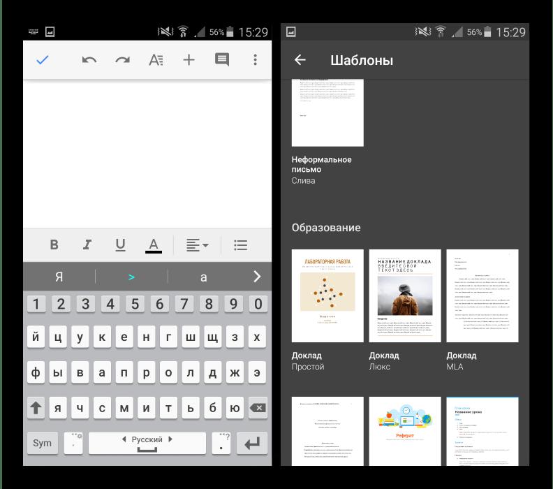 Варианты создания новых документов в приложении Google Docs
