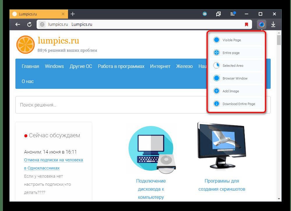 Варианты создания скриншота в Scrn.li в Яндекс.Браузере