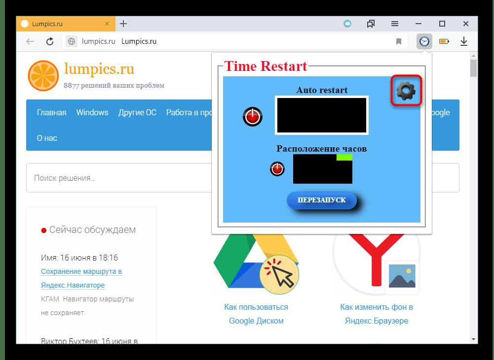 Вход в настройки Time Restart Reloaded в Яндекс.Браузере