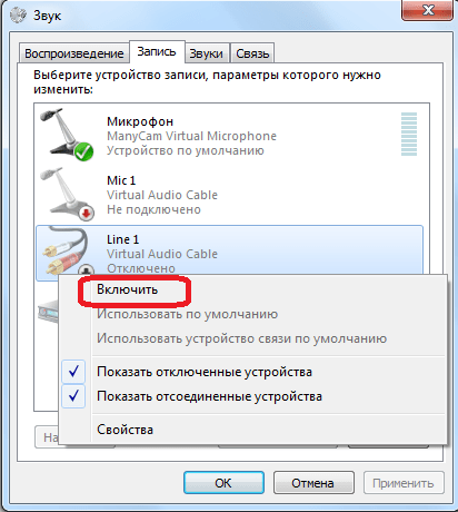 Включение микрофона в ОС Windows