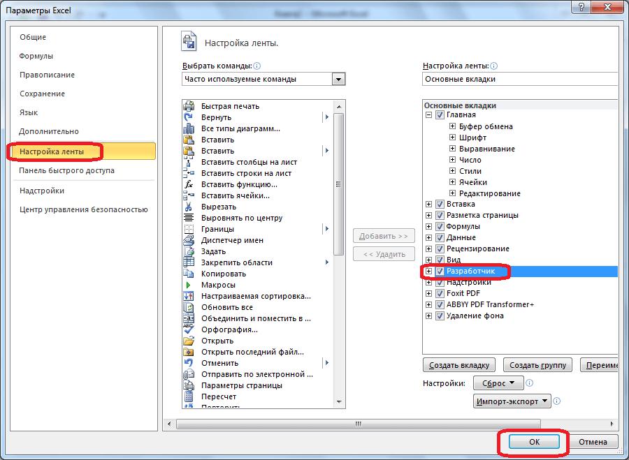 Как подключить макросы в excel 2010. Два способа, как включить макросы в Excel 2010