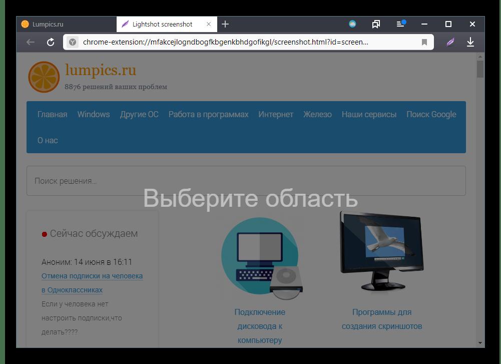 Выбор области для создания скриншота через Lightshot в Яндекс.Браузере