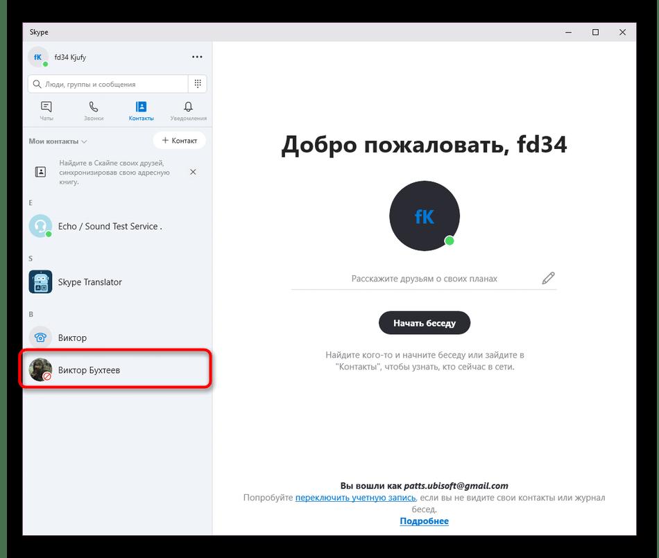 Выбор пользователя для снятия блокировки в программе Skype