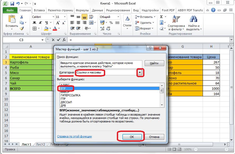 Выбор функции ВПР в Microsoft Excel
