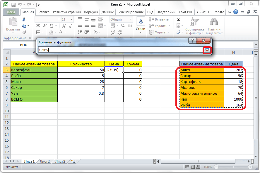 Выбор области таблицы в Microsoft Excel
