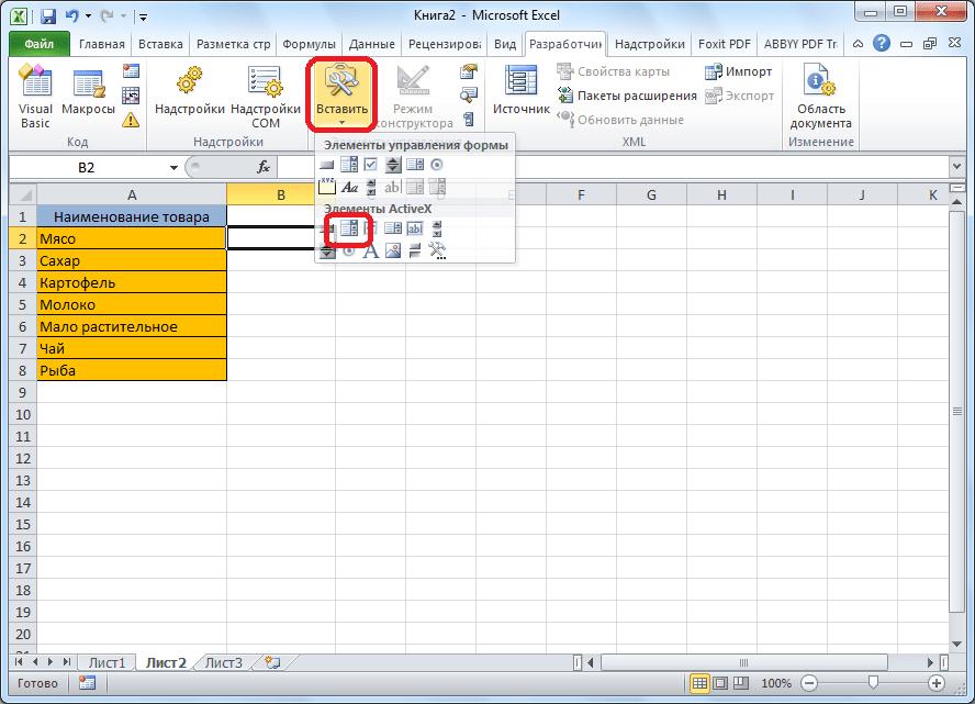 Выбор поля со списком в Microsoft Excel