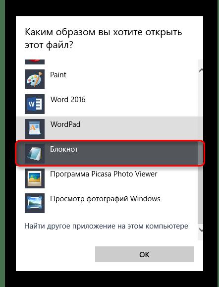 Выбор программы для открытия файла hosts