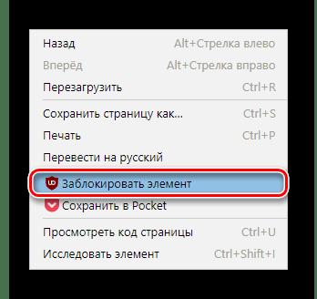 Вызов ручного блокировщика uBlock в Яндекс.Браузере