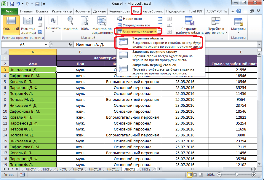 Закрепление области в приложении Microsoft Excel