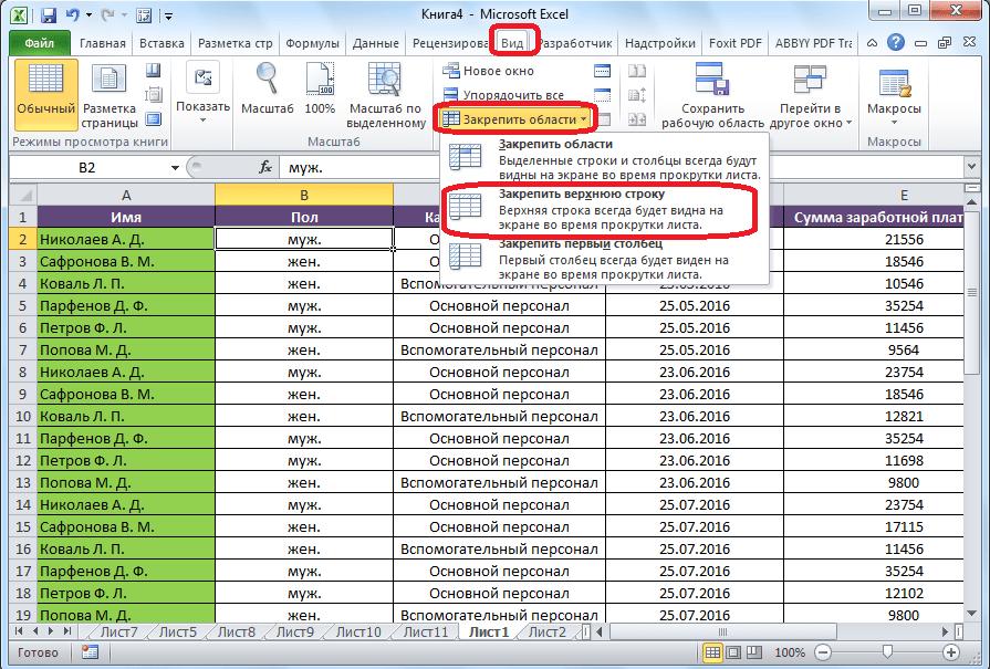 Закрепление верхней строки в Microsoft Excel