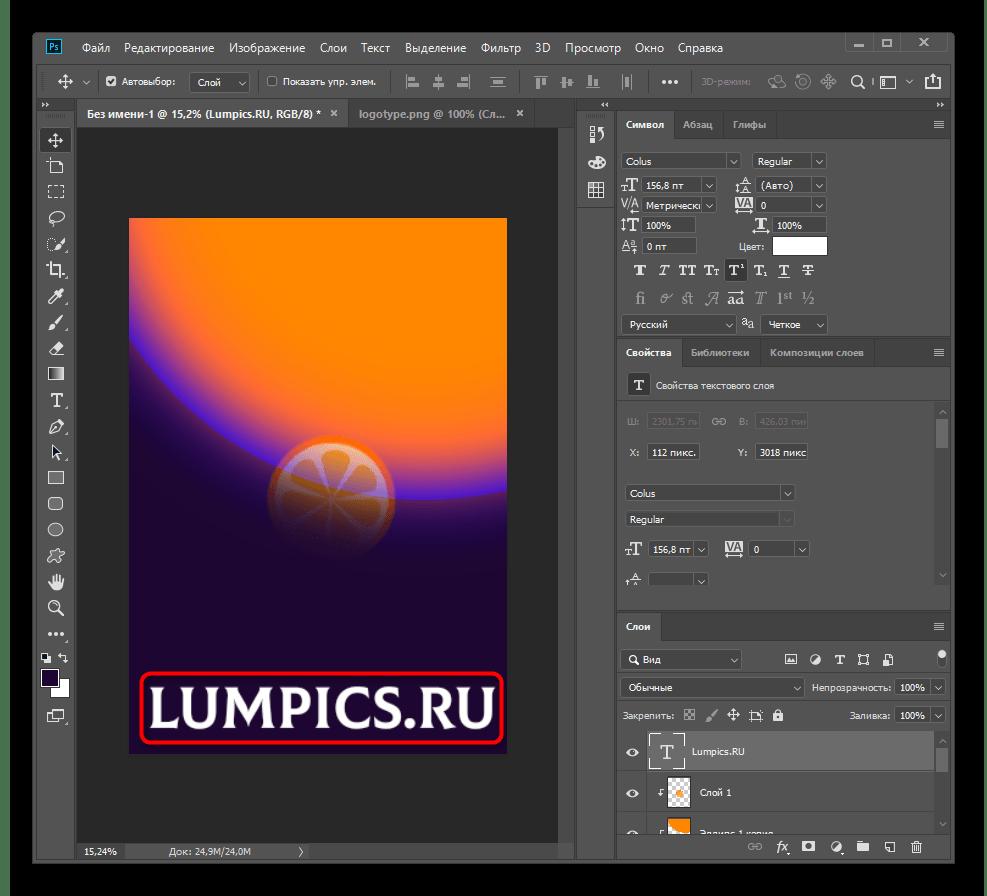 Добавление надписи на плакат в Adobe Photoshop
