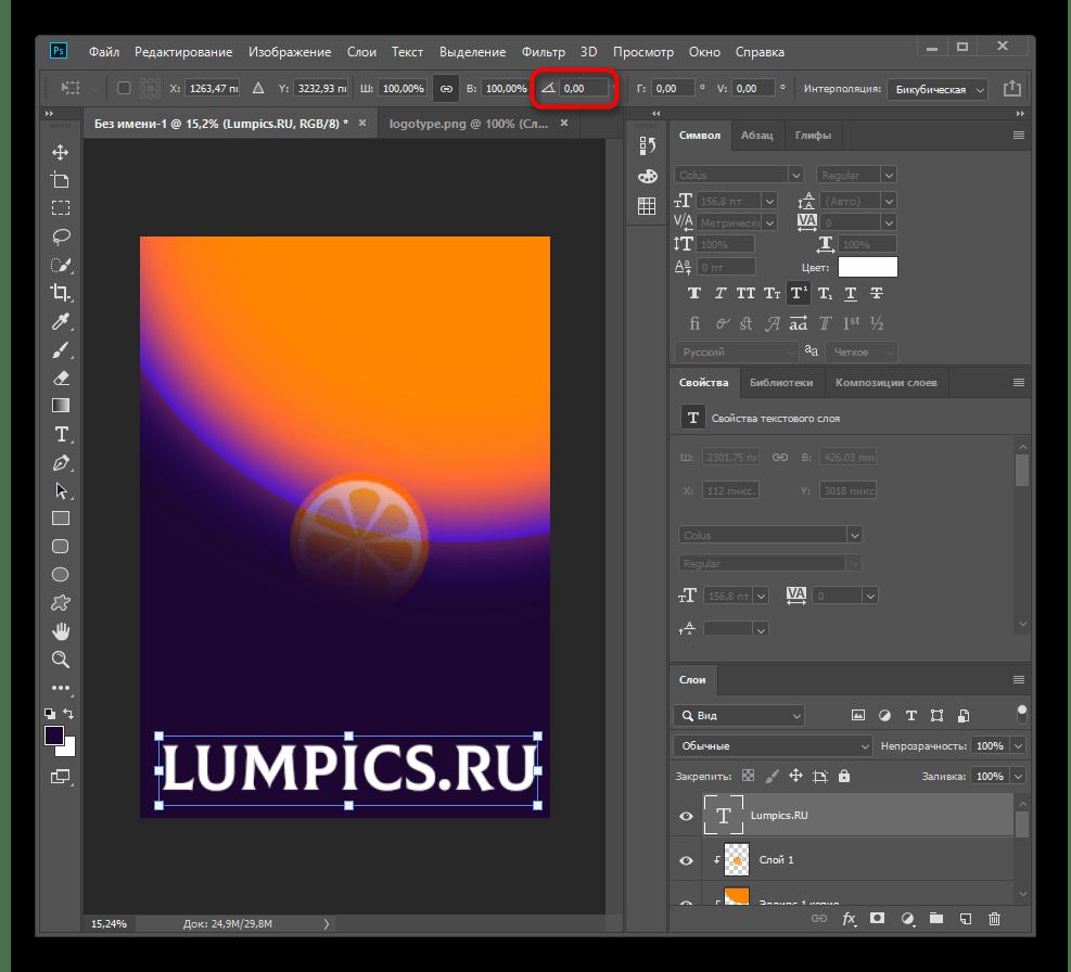 Изменение угла поворота для надписи на плакате в Adobe Photoshop