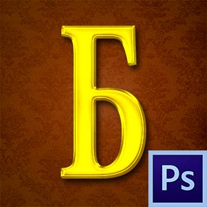 Как в Фотошопе сделать золотые буквы
