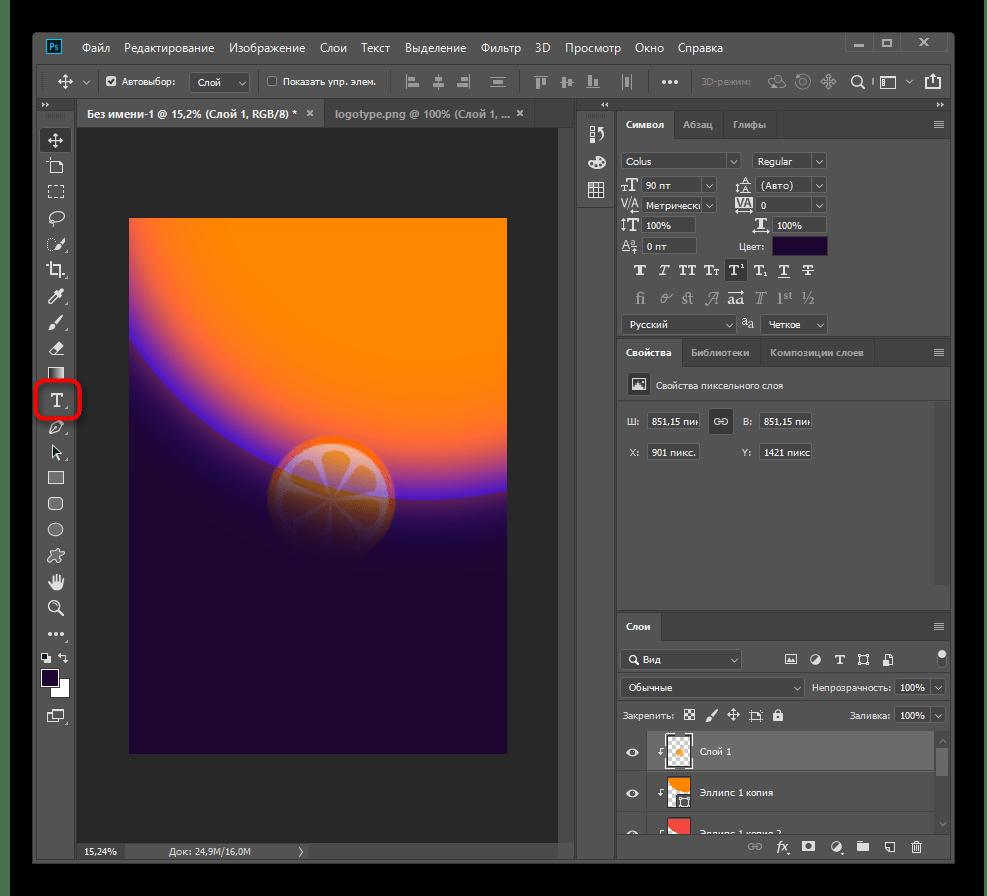 Выбор инструмента для добавления надписи на плакат в Adobe Photoshop