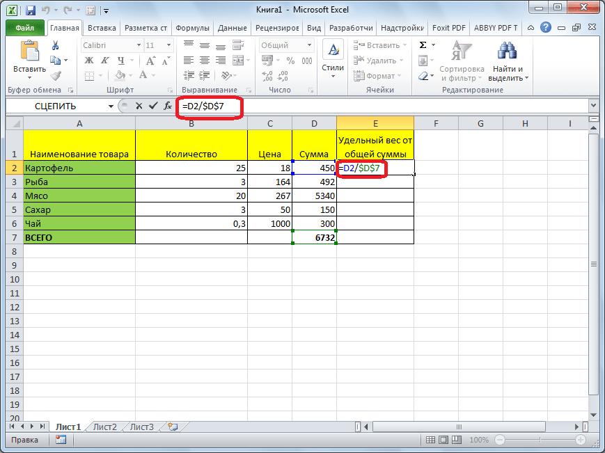 Абсолютная ссылка в ячейке в Microsoft Excel