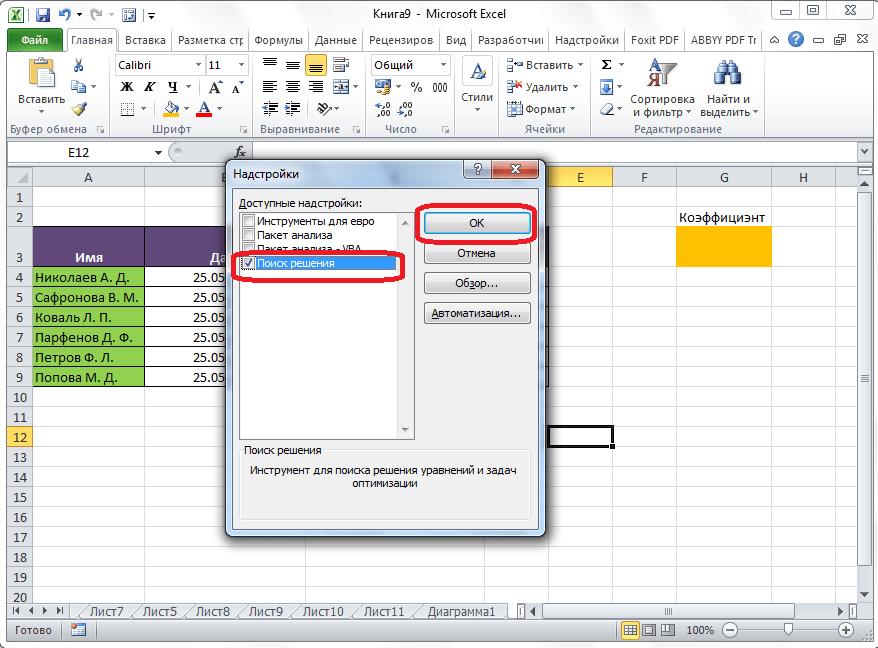 Активация функции Поиск решения в Microsoft Excel
