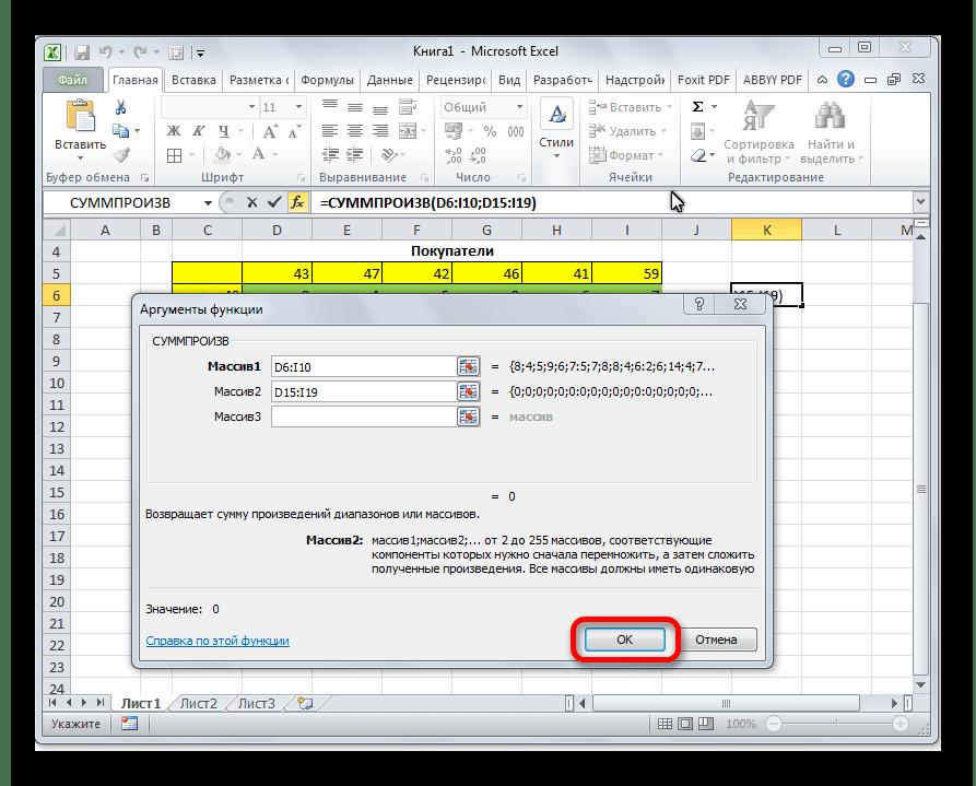 Аргументы функции СУММПРОИЗВ в Microsoft Excel