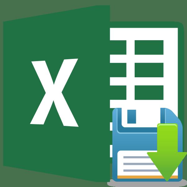 Автосохранение в Microsoft Excel