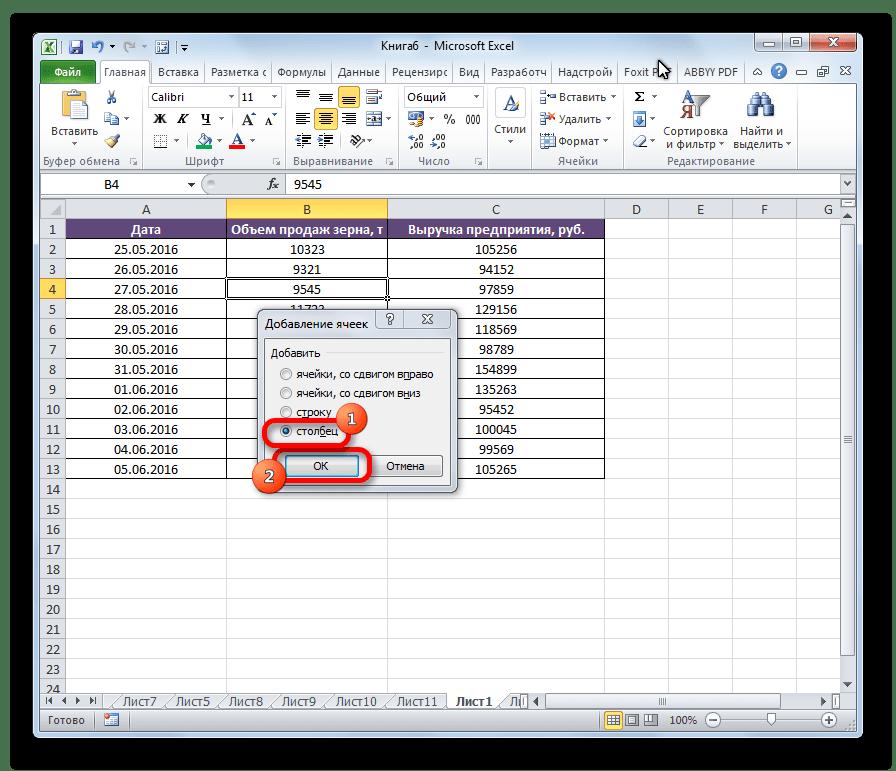 Добавление ячеек в Microsoft Excel